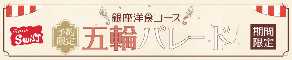バナー銀座洋食コース五輪パレード