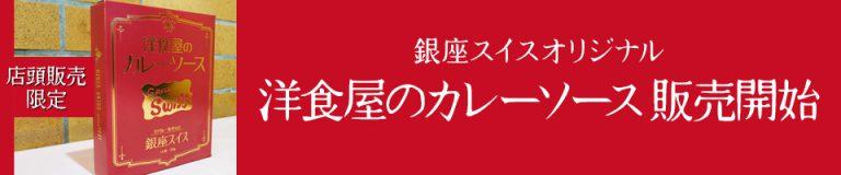 レトルト完成のお知らせ2019