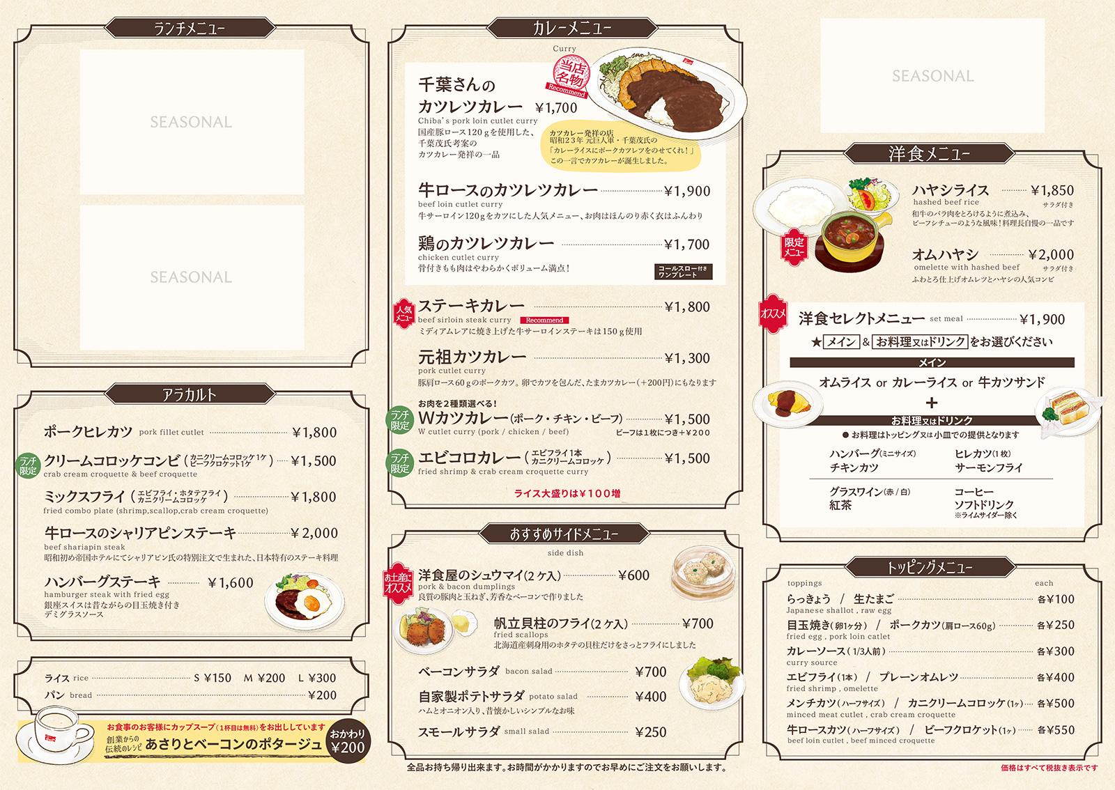 GrandMENU_SWISS_naka_202008_Lunch