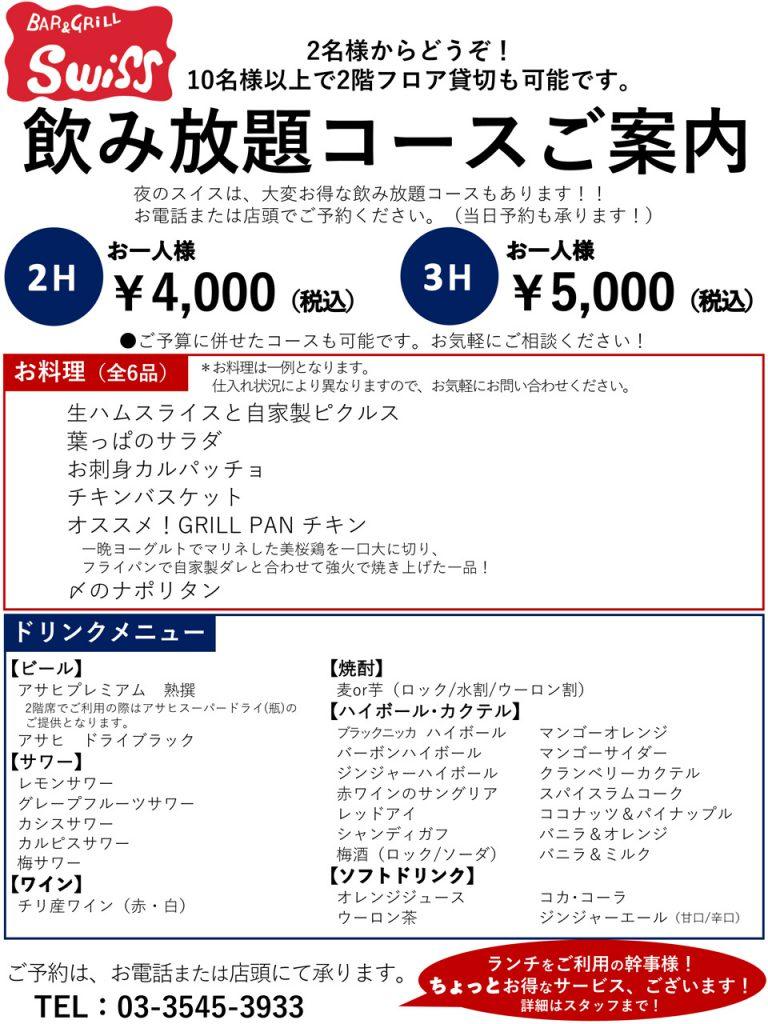 menu_nomiho201712
