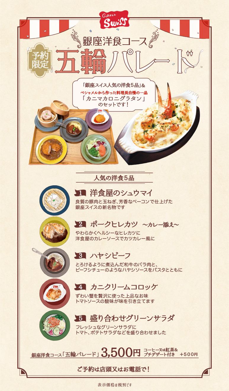 銀座洋食コース・五輪パレード