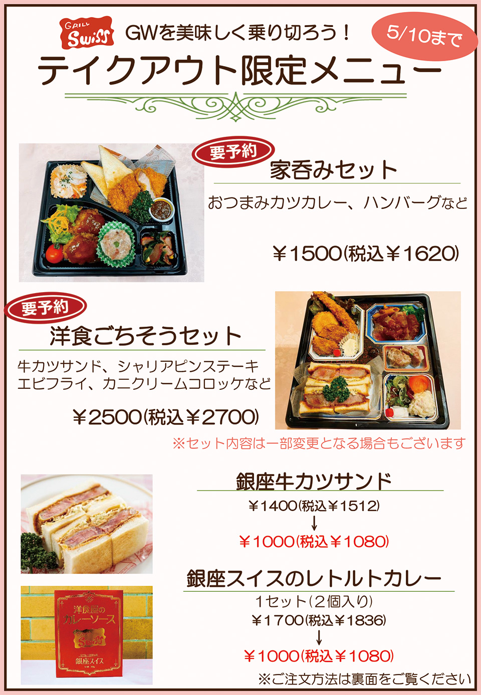 【銀座スイス】テイクアウトお弁当チラシ20200420-1