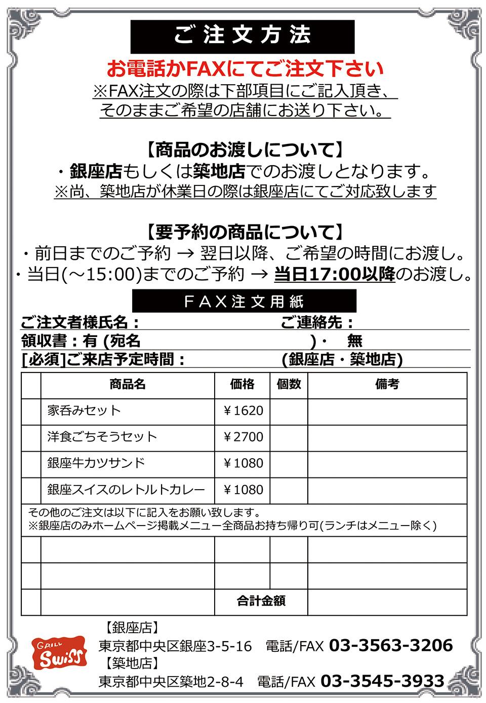 【銀座スイス】テイクアウトお弁当チラシ20200420-2