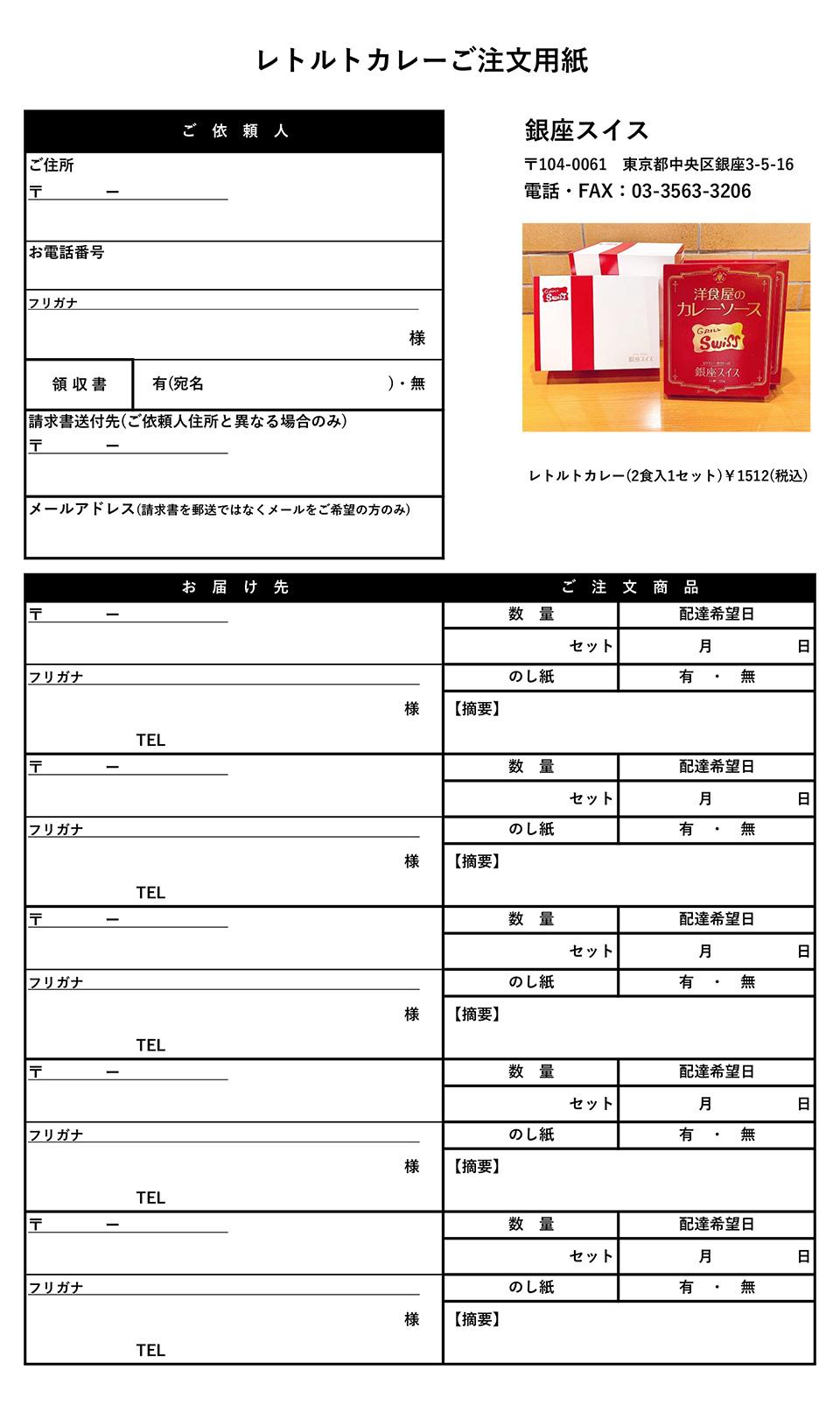【銀座スイス】レトルトカレーFAX20210226