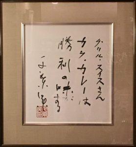 千葉さんから寄贈された色紙