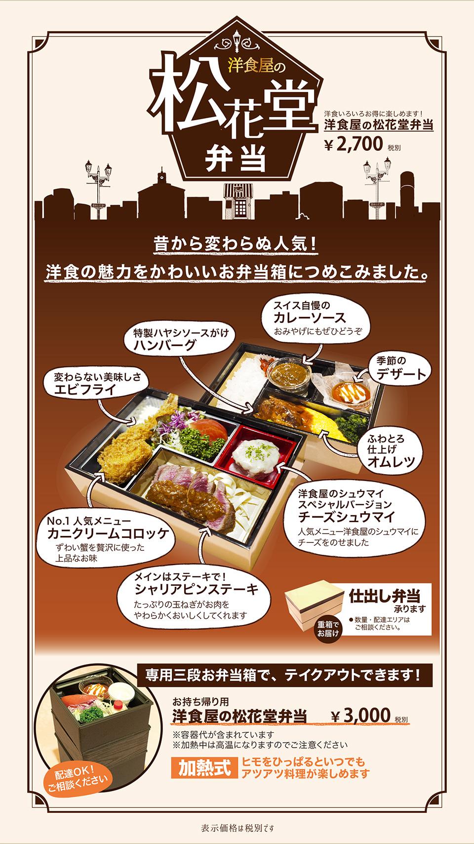 洋食屋の松花堂弁当